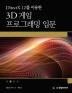 DirectX 12를 이용한 3D 게임 프로그래밍 입문