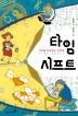 타임 시프트(푸른숲 어린이 문학 30)