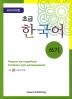 초급 한국어 쓰기: 러시아판(Paperback)