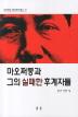 마오쩌둥과 그의 실패한 후계자들(대구대학교 인문과학연구총서 31)