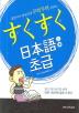 스쿠스쿠 일본어 초급(CD1장, 단어장포함)