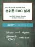 손쉬운 EMC 설계(PCB 및 시스템 설계자를 위한)