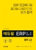 ERP 정보관리사 물류 1급(2019)(에듀윌)