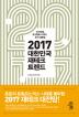 2017 대한민국 재테크 트렌드