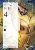 바스라그 연대기. 4: 상흔(하)