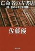 [해외]亡命者の古書店 續.私のイギリス物語