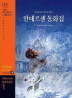 안데르센 동화집(350WORD GRADE. 1)(CD1장포함)(YBM READING LIBRARY 5)