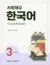 사랑해요 한국어 3.(WB)