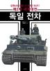 제2차 세계대전 독일 전차(AK Trivia Book(에이케이 트리비아북))