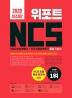 NCS 직업기초능력평가+직무수행능력평가(2020)(위포트)