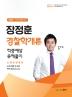 장정훈 경찰학개론 적중예상 문제풀이(2020)