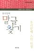 한국인의 말글 찾기(심재기 교수 산문선 4)