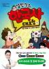 설민석의 한국사 대모험. 1