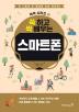 쓱 하고 싹 배우는 스마트폰(쓱싹 시리즈 5)