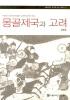몽골제국과 고려(서울대학교 한국학 모노그래프 47)