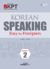 Korean Speaking. 2