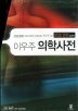 이우주 의학사전(한영 영한 컬러판) 세트(5판)(양장본 HardCover)(전2권)