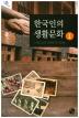 한국인의 생활문화. 1: 관혼상제 의례와 복식문화