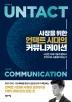 사장을 위한 언택트 시대의 커뮤니케이션(CEO의 서재 시리즈 26)