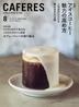 [해외]카페앤드레스토랑 カフェ&レストラン 2020.08