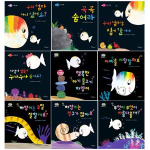 아기 물고기 하양이 시리즈 1~9권 세트(스카프 빔 증정) : 신간 무엇이 무엇이 아름다울까 포함