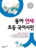동아 연세 초등 국어사전(2020)(전면개정판 4판)
