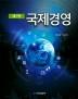 국제경영(7판)