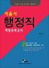 서울시 행정직 적중모의고사(2014)