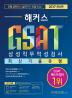 GSAT 삼성직무적성검사 최신기출유형(2017)(해커스)