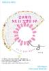 김보현의 NX 11 모델링 1부(동영상으로 배우는)