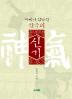 한국의 신기(세계가 감탄한)(양장본 HardCover)