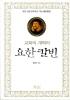 요한 칼빈(교회의 개혁자)(양장본 HardCover)