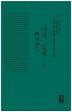 나주 임씨 이야기(초록)(양장본 HardCover)