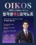 사회복지사 1급 합격생 핵심 요약노트(2022)(김진원 Oikos)