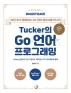 Tucker의 Go 언어 프로그래밍(Must Have)(Must Have 시리즈)