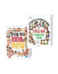 한국을 빛낸 100명의 위인+ 더하고 싶은 위인세트(전 2권)