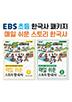 EBS 초등 한국사 매일 쉬운 스토리 한국사 패키지
