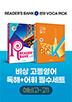 비상 고등영어 독해+어휘 필수세트 예비고~고1(READER'S BANK(리더스뱅크)/완자 VOCA PICK)