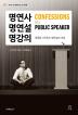 명연사 명연설 명강의(에이콘 프리젠테이션 시리즈 4)