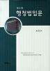 행정법입문(제4판)(4판)(양장본 HardCover)