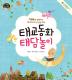 태교 동화 태담 놀이(CD1장포함)(품격있는 엄마)