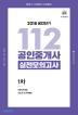 112 공인중개사 1차 실전모의고사(2018)(8절)(공인단기)