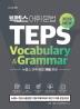 빅텝스 어휘 문법 TEPS(Vocabulary & Grammar)(2019)(시원스쿨랩)