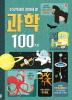 초등학생이 알아야 할 과학 100가지(양장본 HardCover)