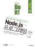 Node.js 프로그래밍(Do it!)(전면개정판)