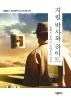지킬 박사와 하이드(더클래식 세계문학 미니미니북 36)
