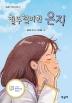 철두철미한 은지(마루비 어린이문학 3)
