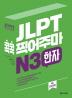 JLPT 콕콕 찍어주마 N3 한자(4판)