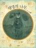 생명의 나무(네버랜드 세계의 걸작 그림책 239)