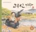 고무신 기차(개정판)(DVD1장포함)(국시꼬랭이 동네 4)(양장본 HardCover)